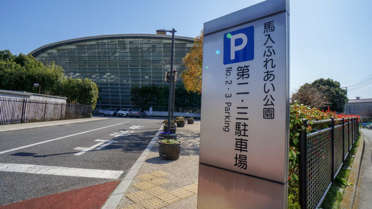 馬入 駐車場3