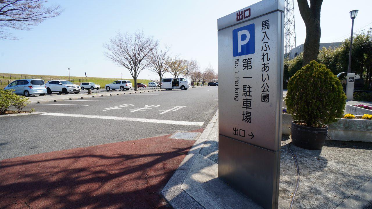 馬入 駐車場1
