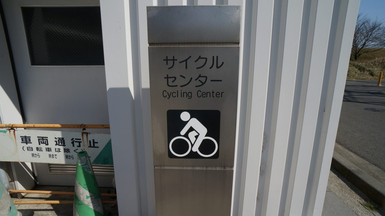 馬入 トイレ3