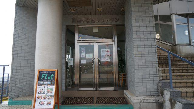 湘南平 レストラン