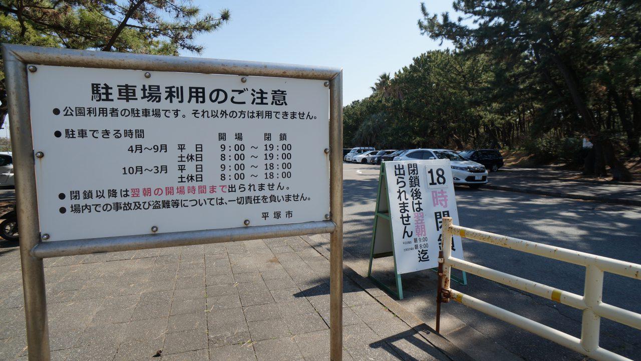 湘南海岸公園 駐車場