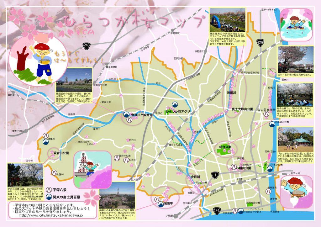 大塚山公園 桜マップ