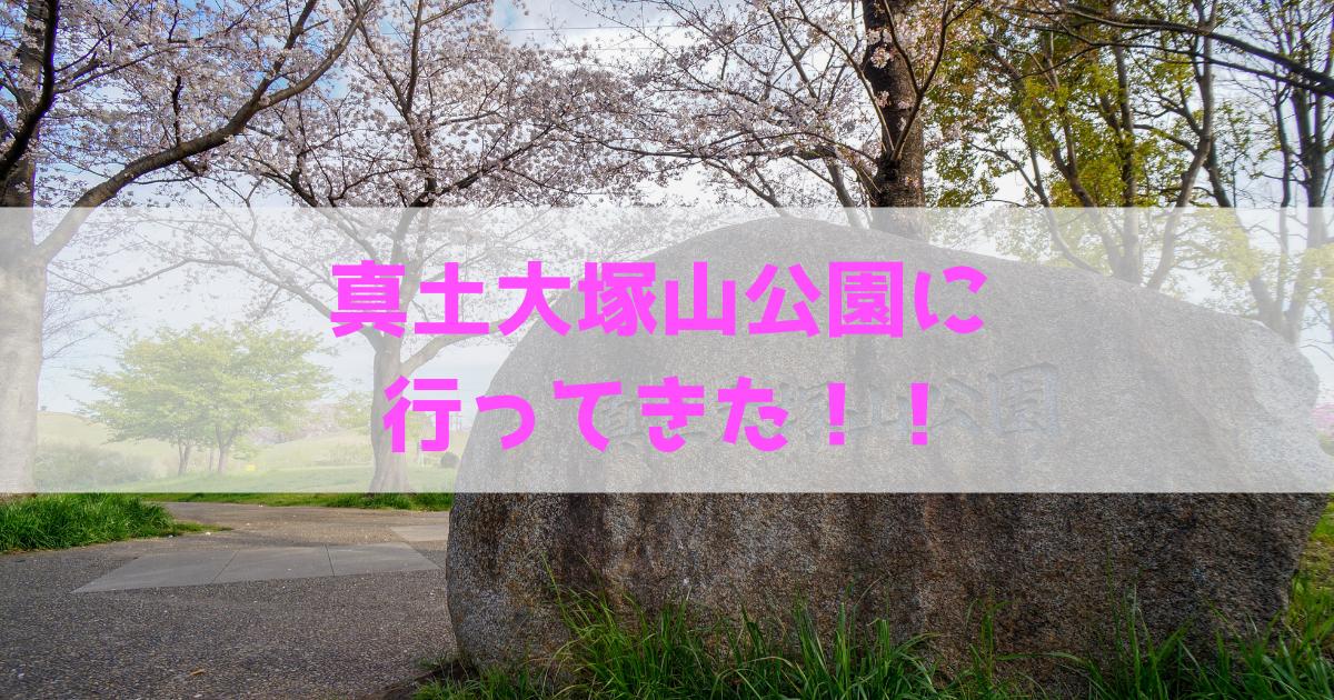 大塚山公園 アイキャッチ