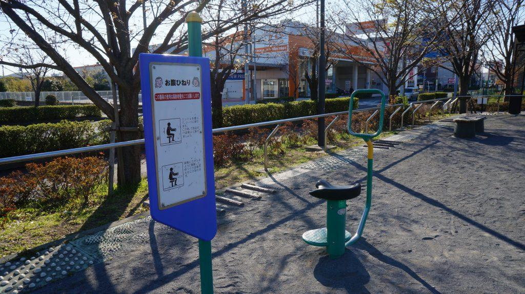 桜ヶ丘公園 おなかひねり