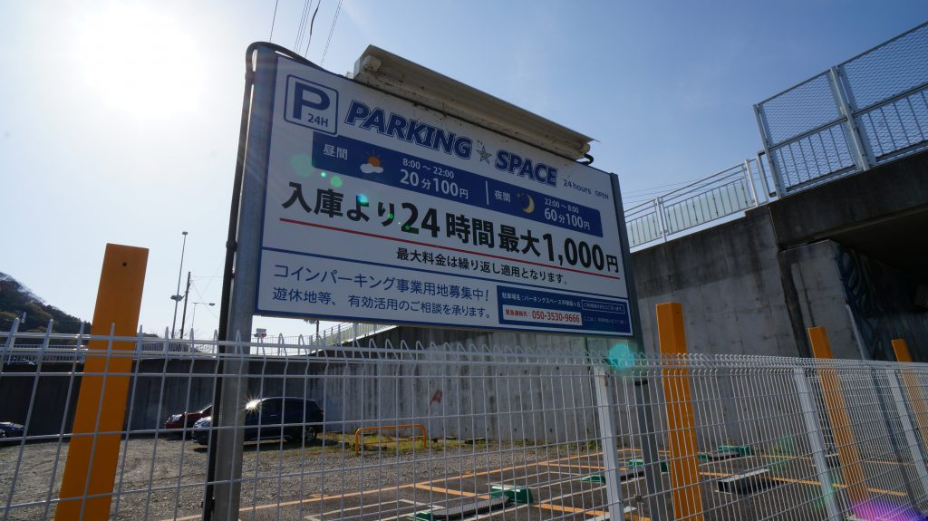 桜ヶ丘公園 駐車2