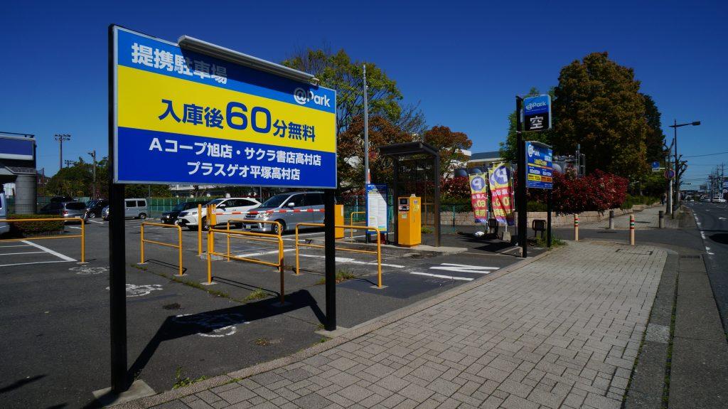 高村 駐車場 さくら書店3