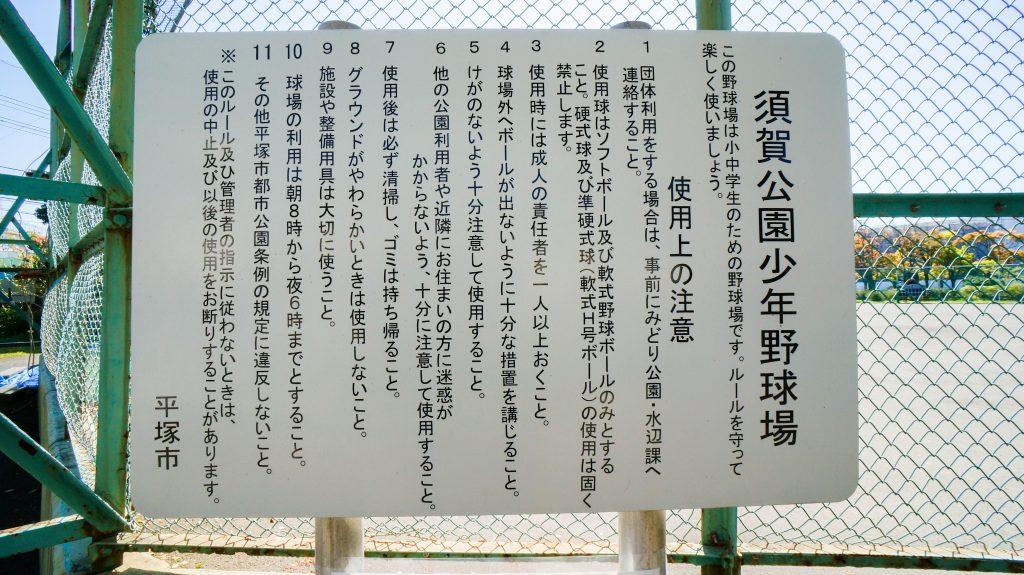 須賀公園 使用上の注意