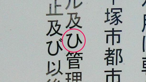 須賀公園 誤字