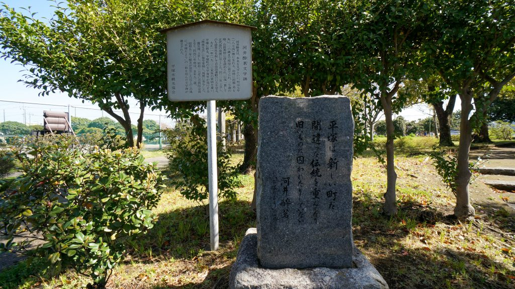 須賀公園 文学作家