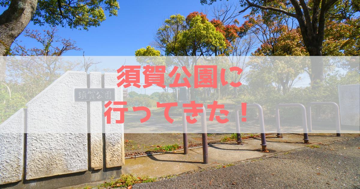 須賀 アイキャッチ