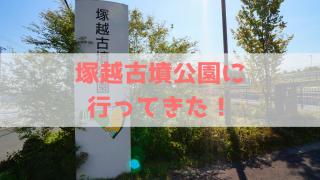 塚越 アイキャッチ