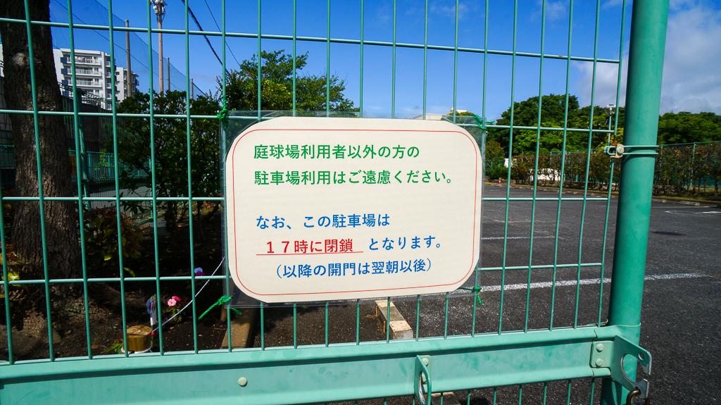 桃浜 駐車場 注意