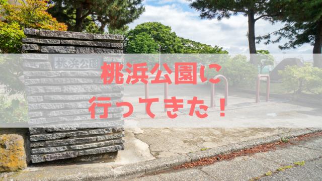 桃浜公園アイキャッチ